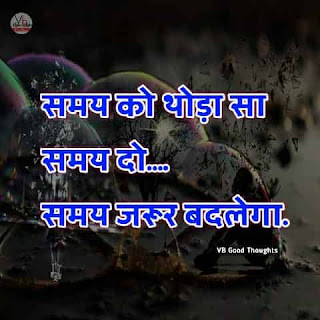 hindi-suvichar-with-images-vb-good-thoughts-sunder-vichar-life-समय