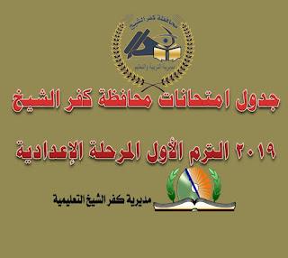 جدول امتحانات محافظة كفر الشيخ 2019 الترم الأول المرحلة الإعدادية