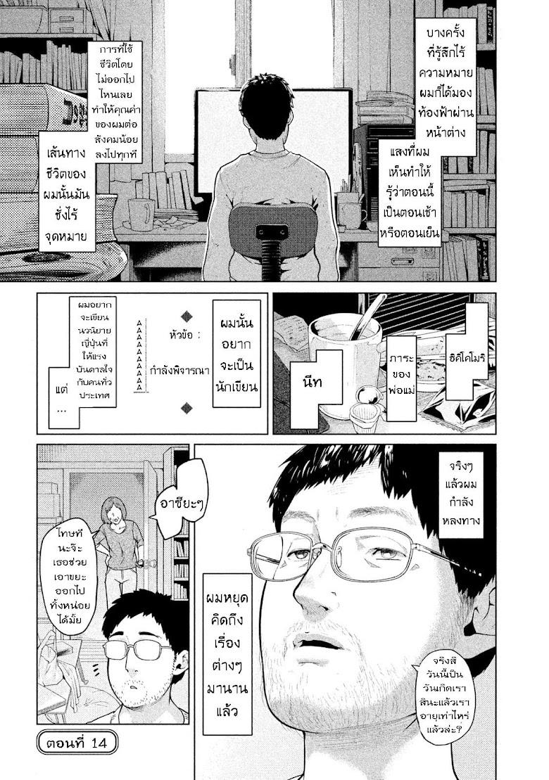 Bimajyo no Ayano-san - หน้า 1