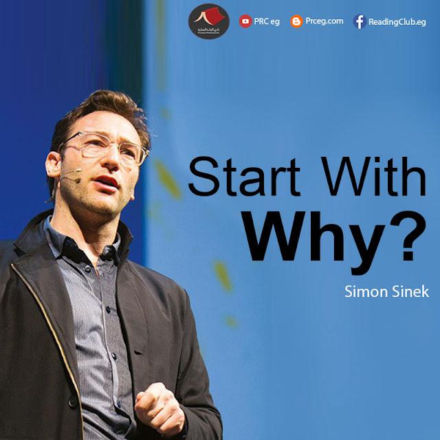 ابدا مع لماذا | كيف يلهم القادة العظماء الناس للعمل | Start With Why By Simon Sinek