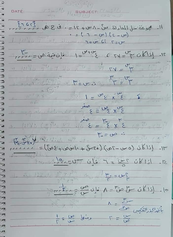 مراجعة رياضيات الصف الثاني الاعدادي شهر ابريل في ٦ ورقات بس 2