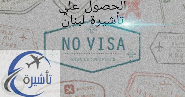 الحصول علي تأشيرة لبنان للمصريين-معرفة كل الأوراق المطلوبة