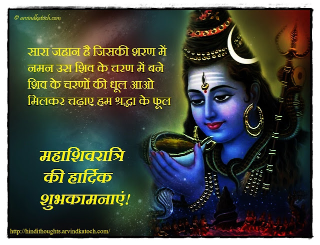 Hindi Picture, Greeting Card, MahaShivratri, Shiv,