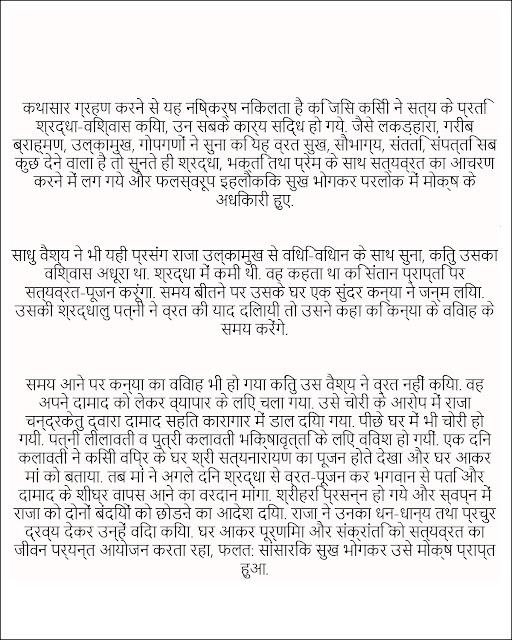 Satyanarayana Vrat Katha in Hindi