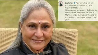 abhishek bachchan wishes maa jaya bachchan on her birthday