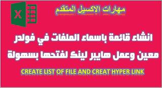 اكسيل VBA   انشاء قائمة باسماء المفات الموجودة داخل فولدر معين وعمل هايبر لينك لفتحها Create List file And Create Hyper link