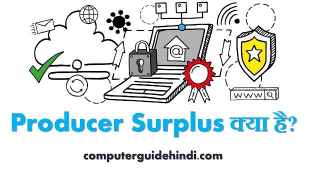 Producer surplus in hindi