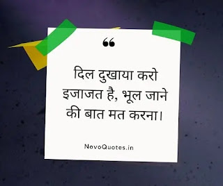 Change Quotes in Hindi