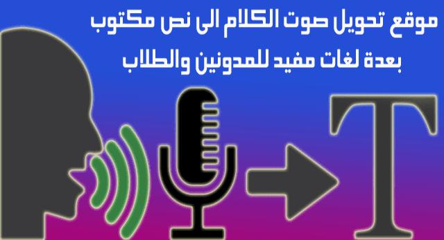 موقع تحويل صوت الكلام الى نص مكتوب بعدة لغات مفيد للمدونين والطلاب
