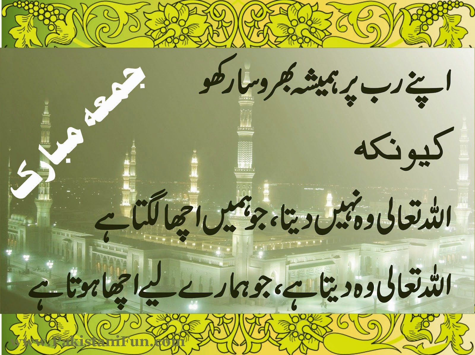 TOP AMAIZING ISLAMIC DESKTOP WALLPAPERS: Jumma Mubarak ...