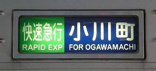 緑の快速急行 小川町行き 10000系側面