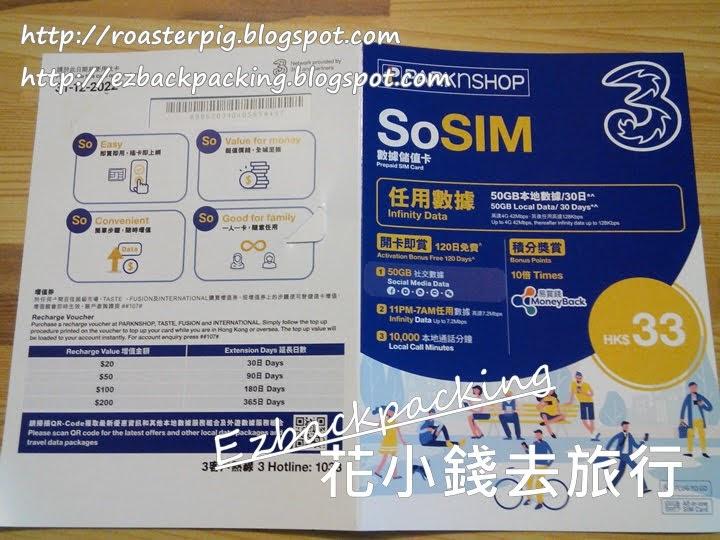 香港電話上網數據卡