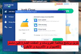 تحميل أسرع برنامج مسرع و منظف لفيروسات الكمبيوتر و الموبايل كلين ماستر clean master مجانا