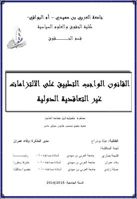 مذكرة ماستر: القانون الواجب التطبيق على الالتزامات غير التعاقدية الدولية PDF