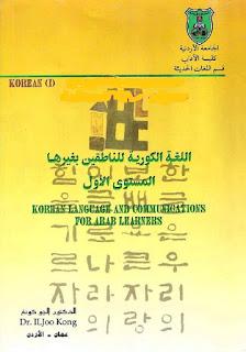 تحميل كتاب اللغة الكورية