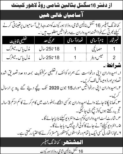 Pak Army jobs - 16 Signal Battalion Shami Road Lahore Cantt Latest Jobs 2020