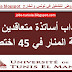 انتداب أساتذة متعاقدين في جامعة المنار في 45 اختصاصا