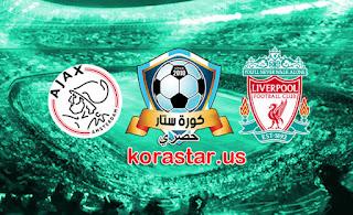 تابع موعد مباراة ليفربول وأياكس اليوم في دوري أبطال أوروبا الثلاثاء 1-12-2020