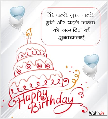 Happy Birthday Status Images For Teacher