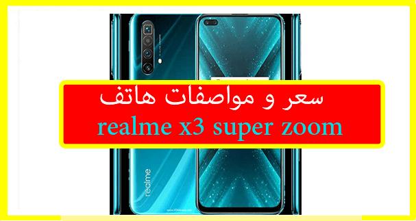 سعر و مواصفات هاتف ريلمي Realme X3 SuperZoom عيوب و مميزات