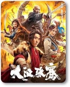 THE LEGEND OF ZHANG QIAN (2021)