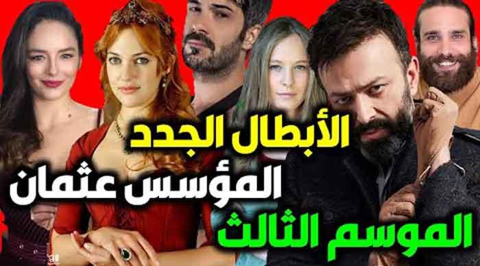 مفاجآت الأبطال الجدد في الموسم الثالث من مسلسل عثمان الحلقة 65 وموعد الاعلان والعرض