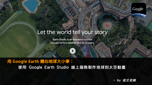 用 Google Earth 關心地球大小事:使用 Google Earth Studio 線上服務製作地球到太空動畫