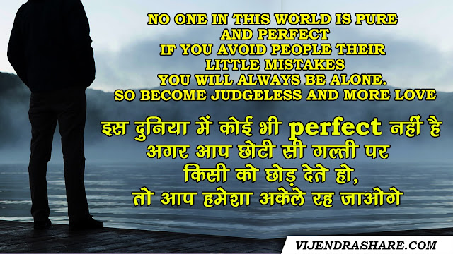 become judge less and more love