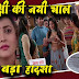 NEw Drama : Meenakshi blames Kuhu for Mishti's accident situation takes ugly U-turn in YRHPK