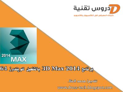 برنامج 3DS Max 2014 بالتفعيل للويندوز 64