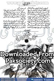 Mohabbat Khwab Jazeera by Aneeza Syed Part 1 Online Reading
