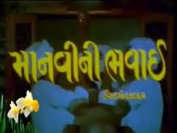 Manvi ni Bhavai Gujarati Full Movie
