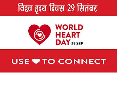 विश्व हृदय दिवस 29 सितंबर |विश्व हृदय दिवस की थीम | WHF Kya Hai