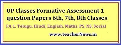 FA 1 (Formative 1) 6th/ 7th/ 8th Class Question Papers- Formative Assessment 1 CCE Model Question Papers