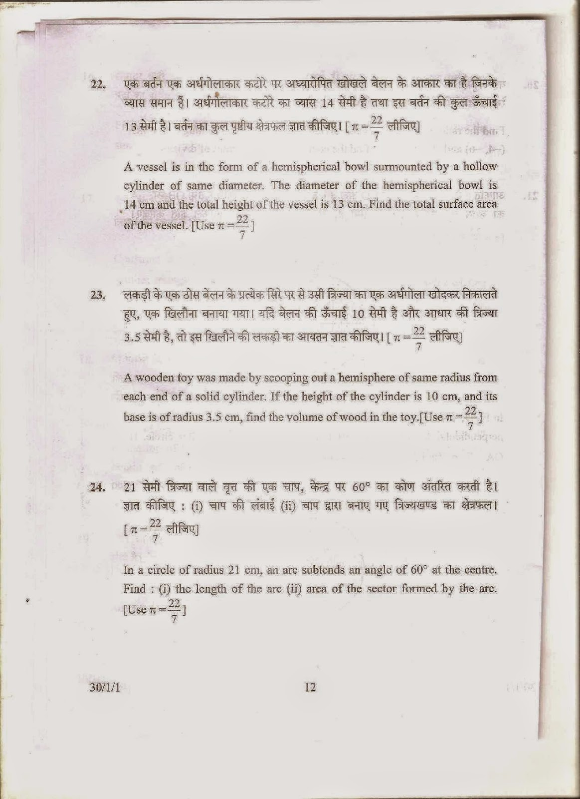 Cbse Board Exam Question Papers Class 10 Hindi - Rajasthan Board g
