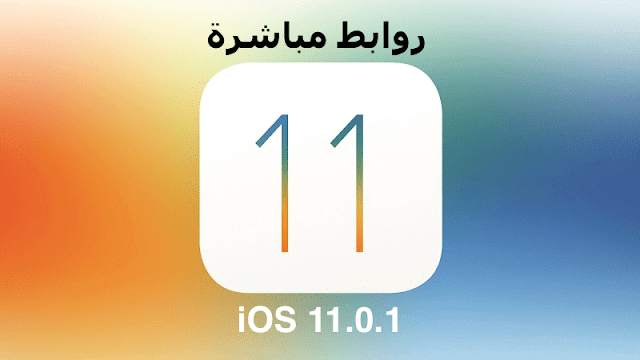 روابط تحميل iOS 11.0.1 download ios 11.0.1 direct links