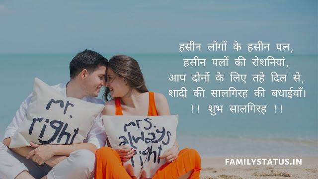Happy anniversary in hindi  to best friend
