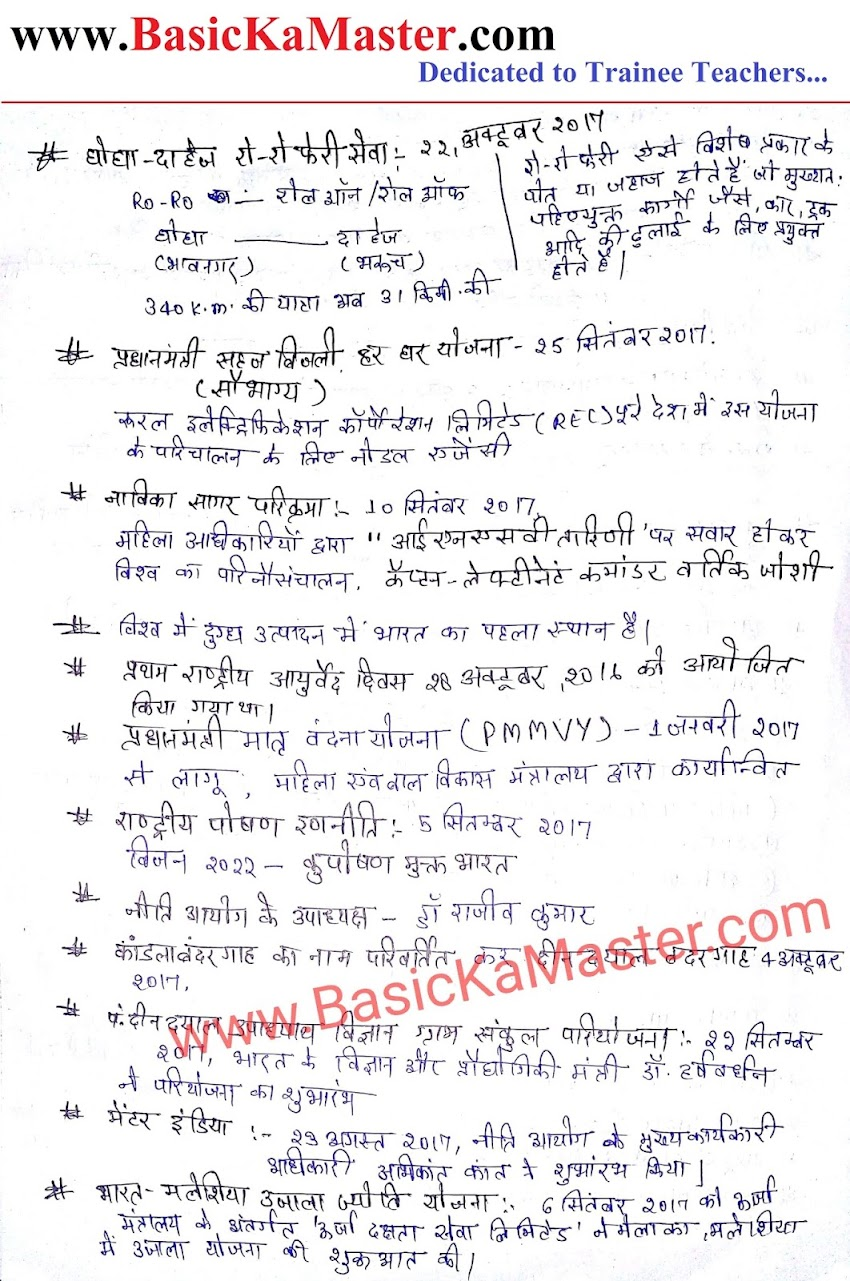 सामान्य ज्ञान /समसामयिकी hand written notes- 5 Current notes