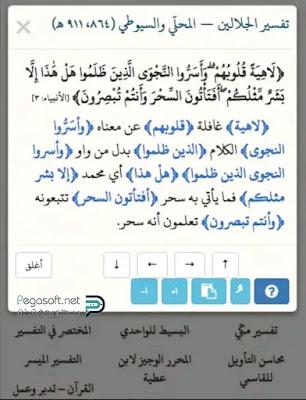 تحميل برنامج الباحث القرآني للهاتف