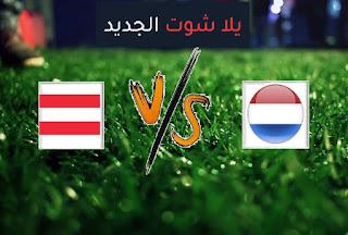 نتيجة مباراة هولندا والنمسا اليوم الخميس 17-06-2021 يورو 2020