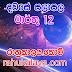 රාහු කාලය | ලග්න පලාපල 2020 | Rahu Kalaya 2020 |2020-03-12