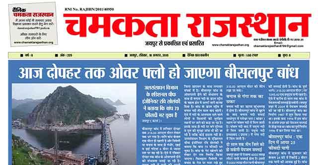 दैनिक चमकता राजस्थान 18 अगस्त 2019 ई-न्यूज़ पेपर