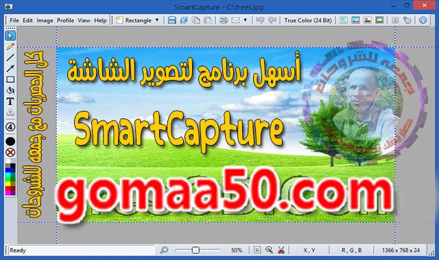 أسهل-برنامج-لتصوير-الشاشة-SmartCapture-