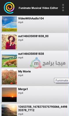 مميزات تحميل تطبيق برنامج funimate