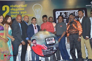 Kanavu Variyam Tamil Movie Audio Launch Stills  0039.jpg