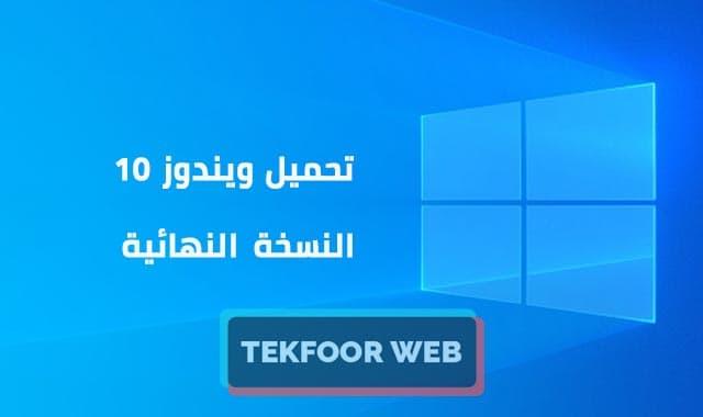 تحميل ويندوز 10 النسخة النهائية برابط مباشر 32 بت و 64 بت من مايكروسوفت مجانا