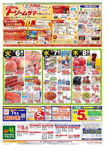 7月6日〜7月8日 チラシ情報 マルエツ/越谷レイクタウン店