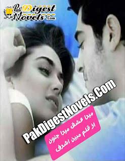 Mera Ishq Mera Junoon (Complete Novel) By Mubeen Ashraf