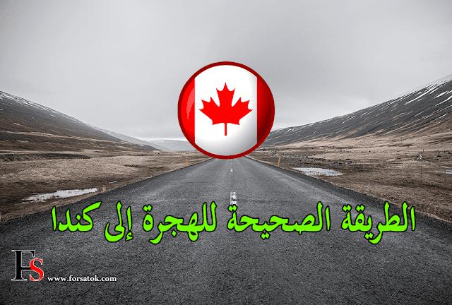 إليك الطريقة الصحيحة من أجل الهجرة إلى كندا