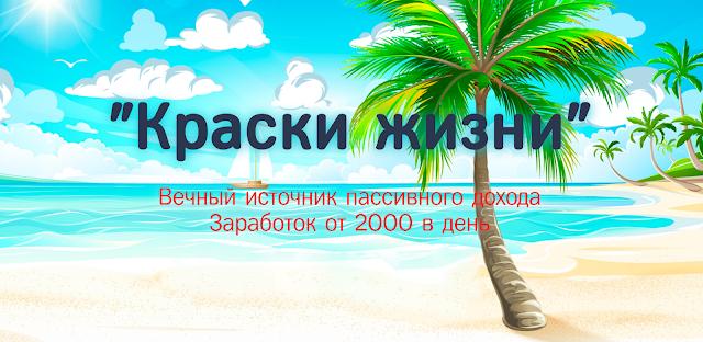 """Курс """"Краски Жизни"""". Заработок от 2000 рублей в день. Игнат Шмагун"""